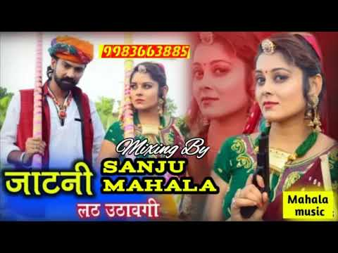 Jatni Lath Uthavegi || जाटनी लठ उठावेगी ||New Rajasthani Remix Dj Song 2018