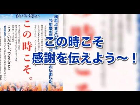 神奈川「バーチャル開放区」横浜よさこい祭り「この時こそ!みんな集まれ!テアライウガイ!」の画像