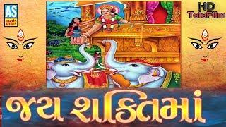 Download Lagu Jay Shakti Maa -Telefilm ll Jay Shakti Maa Full Story ll Shakti Maa-Babaro Bhut Full Movie Mp3