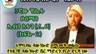 3ኛው ኸሊፋ ዑስማን ኢብን አፋን [ረ.ዐ]  ክፍል 2 Shekh Ibrahim Siraj