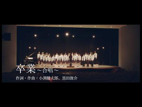 , title : 'コブクロ「卒業~合唱~」'