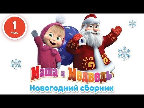 Маша и Медведь - Новогодний сборник  (1 час лучших мультфильмов про Новый Год!) (видео)