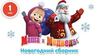 Маша и Медведь - Новогодний сборни...