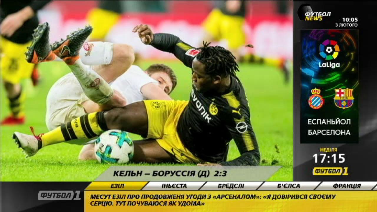 Футбол NEWS В