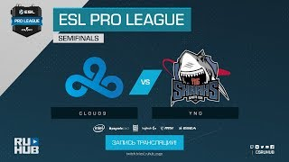 Cloud9 vs YNG - ESL Pro League S7 Finals - map2 - de_mirage [GodMint, Smile]