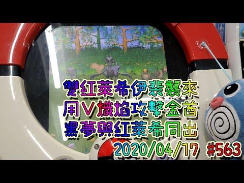[Pokemon Tretta Best Selection 02] 雙紅萊希伊裴襲來 用V熾焰攻擊金酋 黑夢與紅萊希同出