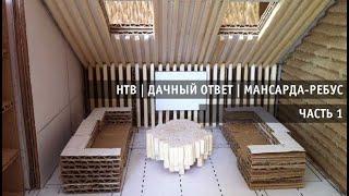 Мансарда. Дачный ответ. Архитектор, дизайнер Андрей Волков.