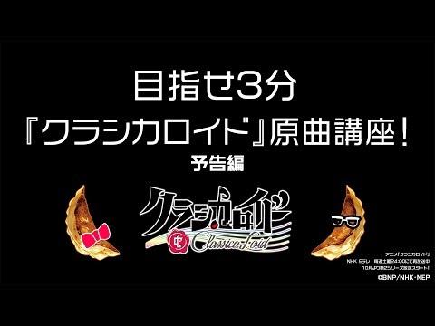 """「""""ClassicaLoid"""" Presents ベスト・クラシック100」スポット映像"""