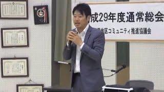 羽黒コミュニテイ推進協H29定時総会開催