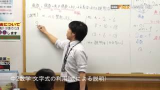 草加谷塚校 中2数学 文字式の利用(式による説明)