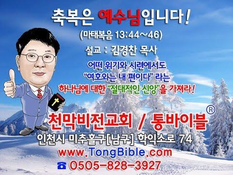 ★ 축복은 '예수님' 입니다. (부제: 왜, 예수를 믿어야 되는가?)