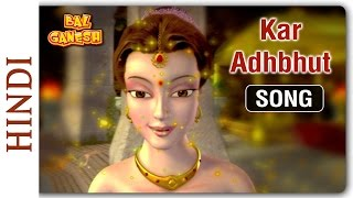 Bal Ganesh - Kar Adhbhut - Hema Desai - Popular Songs for Children
