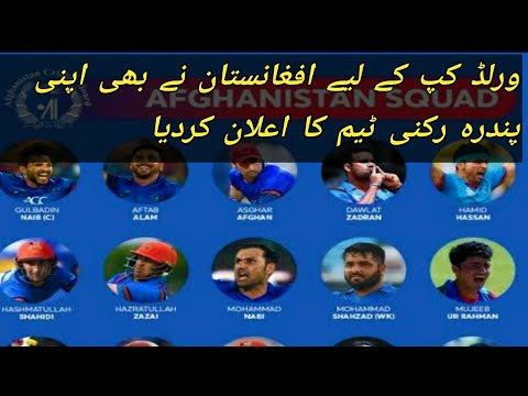Afghanistan Announced Their World Cup 2019 Squad