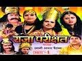 Raja PariKshat Part 1     1  Kissa waptubes