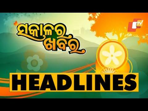 7 AM Headlines 12 January 2021   Odisha TV