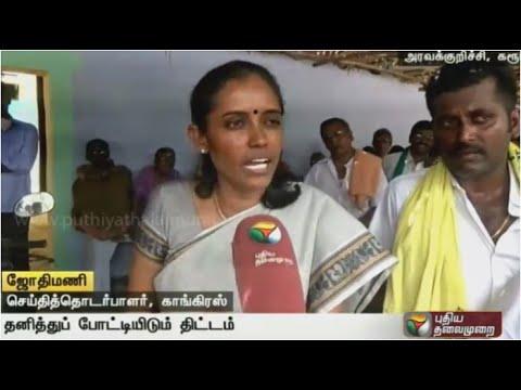 EVKS-Elangovan-was-not-keen-on-getting-Aravakurichi-constituency-Jothimani