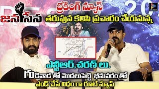Breaking News NTR And Ram Charan Is Campaigning For Janesana    Tollywood News