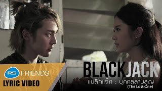 บุคคลสาบสูญ (The Lost One) : BlackJack [Official Lyric Video]