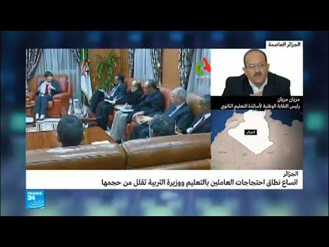 العرب اليوم - مطالب المحتجين في قطاع التعليم والتربية في الجزائر