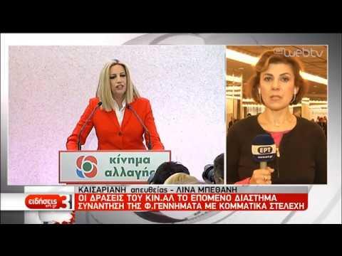 Συνάντηση της Φ. Γεννηματά με κομματικά στελέχη   11/01/2020   ΕΡΤ