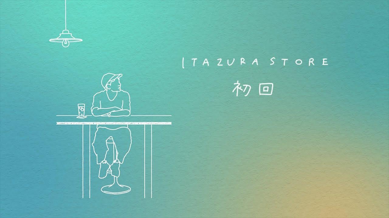 ITAZURA STORE - 初回