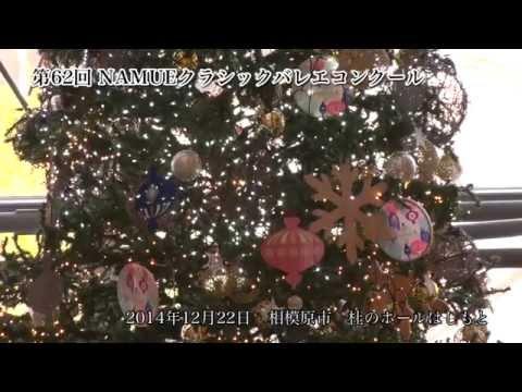 【NAMUE速報】第62回 神奈川大会