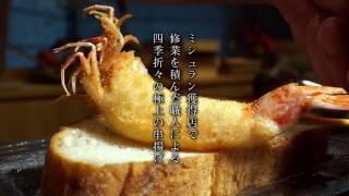 「串揚げ 春夏秋冬」紹介動画