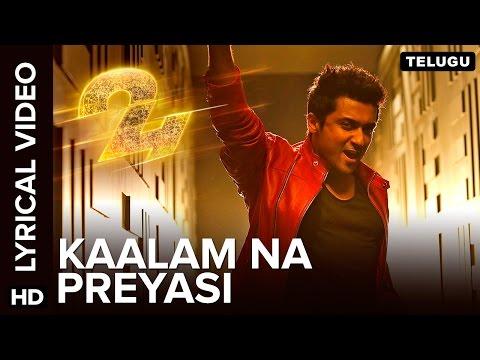 Kaalam Na Preyasi | Lyrical Video Song | 24 Telugu Movie | A.R Rahman | Benny Dayal | Suriya