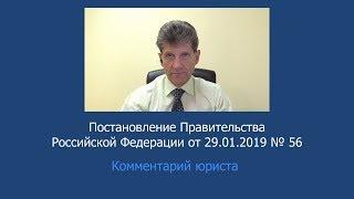 Постановление Правительства РФ от 29 января 2019 года N 56