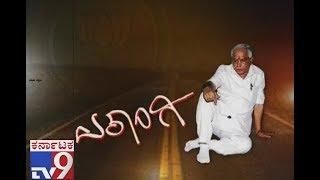 Video Ekangi: BS Yeddyurappa Losing Power in BJP Party..? Detailed Report MP3, 3GP, MP4, WEBM, AVI, FLV Oktober 2018