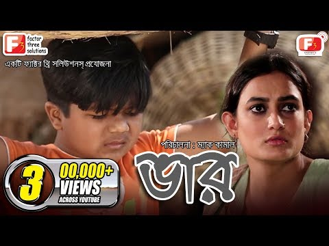Download Vaar | ভার । Aporna Ghosh | Shariful | Nirjon | Bangla New Natok 2018 | Channel F3 hd file 3gp hd mp4 download videos
