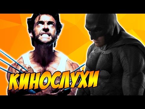 Бэн Аффлек не будет снимать Бэтмена и сериал про Людей Икс - DomaVideo.Ru