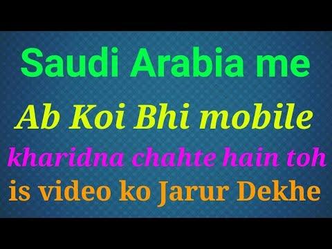 Saudi Arabia latest mobile price
