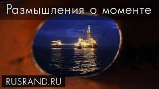 Нефть: флуктуация или приговор?