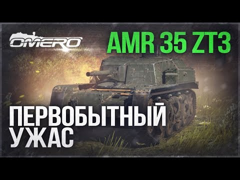 Обзор AMR 35 ZT3: Первобытный УЖАС! | War Thunder