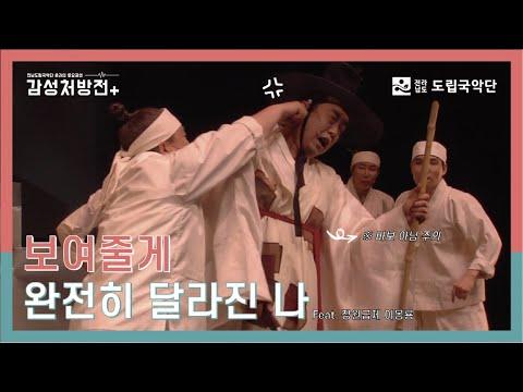 [전남도립국악단 온라인 토요공연 - 감성처방전] 6회 세 번째 클립 ♪창극 '농부막 대목'