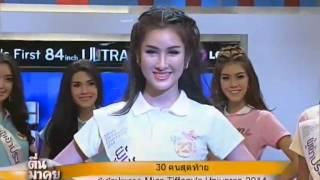 Miss Tiffany' Universe 2014