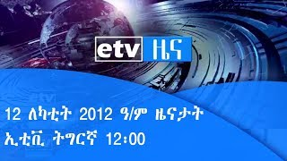 12 ለካቲት 2012 ዓ/ም ዜናታት ኢቲቪ ትግርኛ 12፡00|etv
