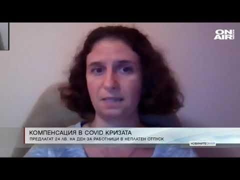 Компенсация в COVID кризата: 24 лв. на ден за хора в неплатен отпуск