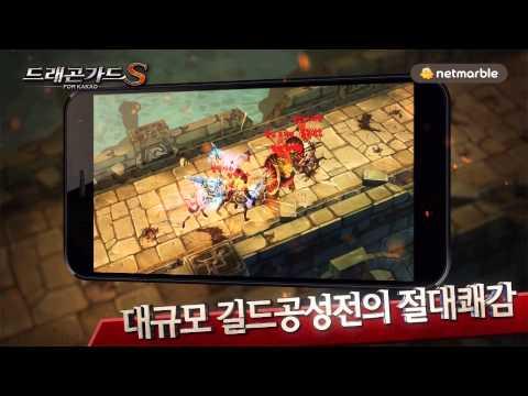 Video of 드래곤가드S for Kakao