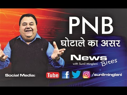 PNB Bank Fraud | News Bites | Stock market Basics for beginners in Hindi | Sunil Minglani