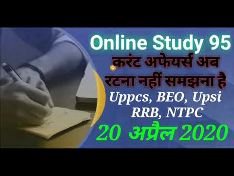 Daily Current Affairs, Current affairs, Uppcs, BEO, upp, Railway, 20 April 2020 A-61 current affairs