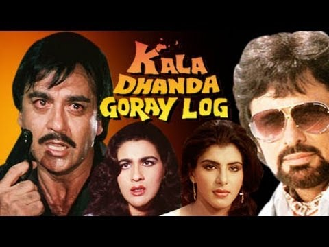 Kala Dhanda Goray Log Full Movie | Sunil Dutt | Amrita Singh | Hindi Action Movie
