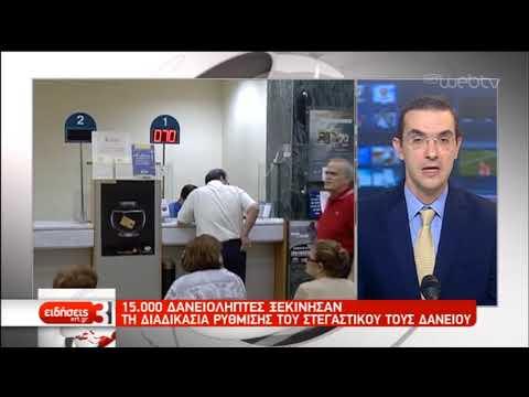 Kόκκινα στεγαστικά: Πάνω από 15.000 δανειολήπτες υποβάλλουν αίτηση για ρύθμιση | 24/08/2019 | ΕΡΤ