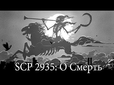 SCP-2935: О Смерть