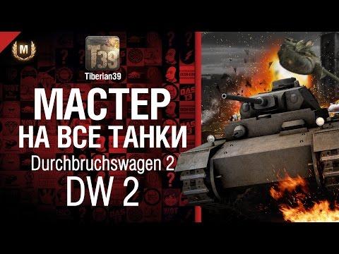 Мастер на все танки №6 DW 2 - от Tiberian39 [World of Tanks]