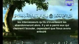 المصحف الكامل  07 الشريم والسديس مع الترجمة بالفرنسية