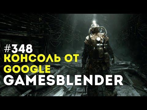 Gamesblender № 348: читерство в PUBG, еще больше жестокости в The Surge 2 и слухи о консоли Google