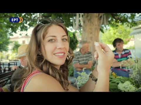 Βότανα, καρποί της γης – «Φιλόξενα μονοπάτια της Κοζάνης» | 19/09/2017 | ΕΡΤ