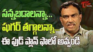 Video Veeramachaneni Ramakrishna Health Tips   Liquid Fasting Diets For Weight Loss - TeluguOne MP3, 3GP, MP4, WEBM, AVI, FLV Juli 2018